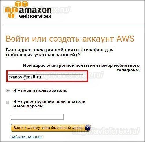 Форма для создания нового пользователя на сервисе Amazon.