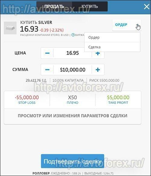 Выбор параметров открытия сделки у брокера eToro.