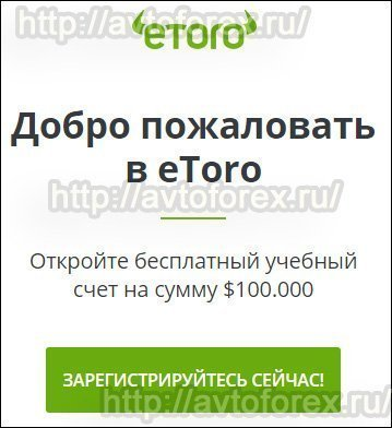 Регистрация пробного бесплатного аккаунта у брокера eToro.