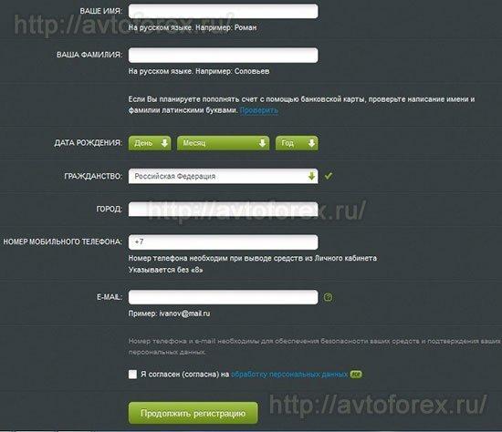Форма регистрации клиента в Альпари.