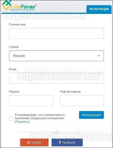 Вид формы регистрации клиента в LiteForex.