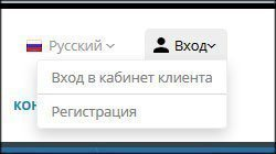 Вход и регистрация клиента в LiteForex.