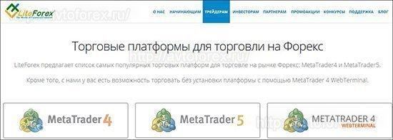 Доступные торговые платформы в LiteForex.