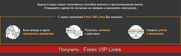 Получить стратегию Форекс VIP Lines прямо сейчас!