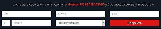 Как бесплатно получить советника FX Hunter?