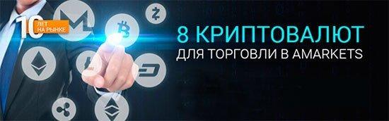 Инвестирование в портфель из криптовалют в компании AMarkets.