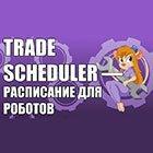 Ораничение работы советников с утилитой Trade Sheduler.