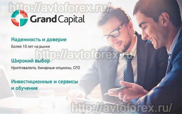 Компания Grand Capital - надёжность и доверие.