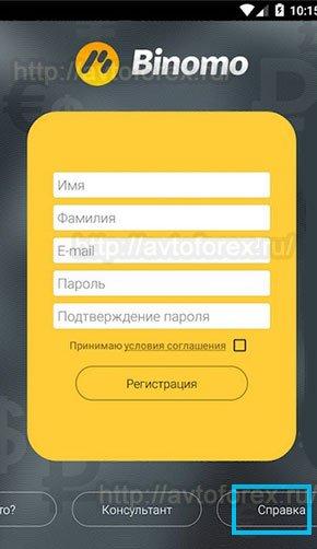 Форма регистрации в веб-платформе Binomo.