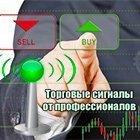 Торговые сигналы Forex от профессионалов.