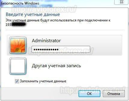 Сохранение учётных данных для автоматического подключения к VPS серверу.