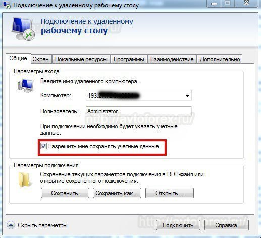 Сохранение учётных данных для быстрого подключения в VPS.