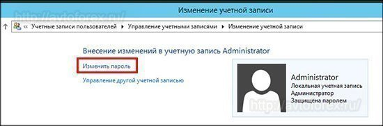 Изменение пароля для входа на VPS.