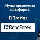Новые возможности веб-терминала R Trader от RoboForex.