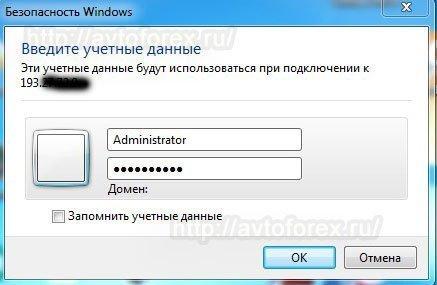 Ввод логина и пароля пользователя.