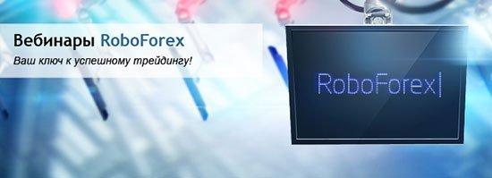Серия бесплатных вебинаров брокера RoboForex.