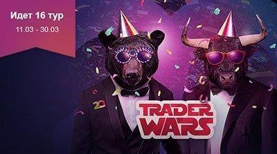 Идёт новый тур конкурса Альпари Trader Wars.