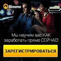Заработок на бинарных опционах в компании Binomo.