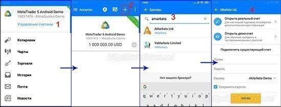 Установка MetaTrader 5 на Android.
