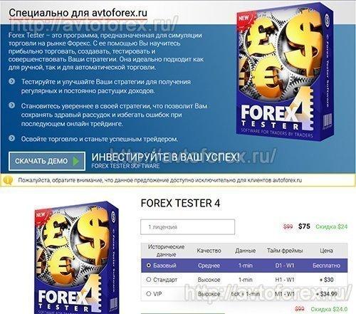 Купить тестер ручных стратегий Forex Tester 4 со скидкой.