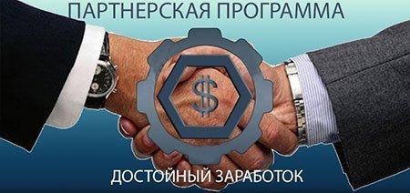 Улучшение условий сотрудничества с партнёрской программой Альпари.