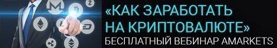 Зарегистрируйтесь на бесплатный вебинар по криптовалютам от AMarkets.