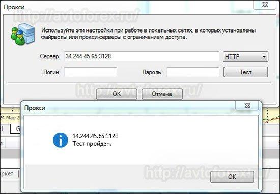 Использование купленного прокси сервера для восстановления связи терминала.