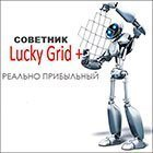 Обзор и описание советника Lucky Grid.