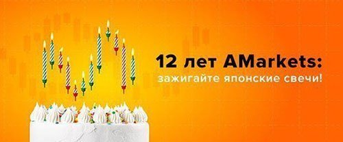 Бонус 20% при пополнении счёта в честь дня рождения AMarkets.