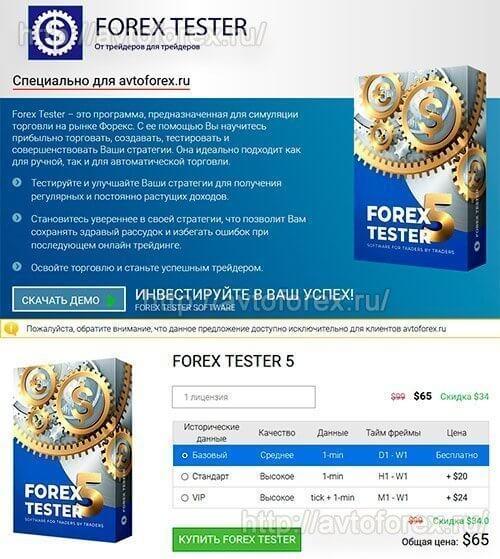 Купить тестер ручных стратегий Forex Tester 5 со скидкой.
